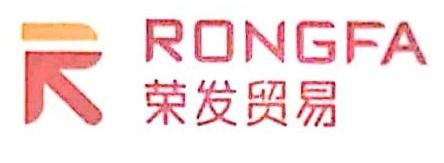 广西荣发贸易有限公司