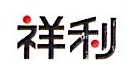 祥利电器制品(深圳)有限公司