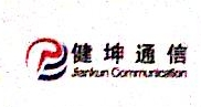 安徽健坤通信股份有限公司 最新采购和商业信息