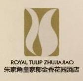 上海朱家角皇家郁金香花园酒店有限公司