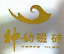 南京恒璐陶瓷有限公司