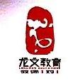 青岛龙文优才教育咨询有限公司 最新采购和商业信息