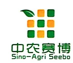 山西中农赛博种业有限公司 最新采购和商业信息
