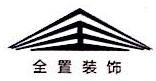 上海全置建筑装饰工程有限公司 最新采购和商业信息