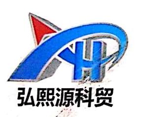 沈阳弘熙源科贸有限公司 最新采购和商业信息