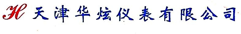 天津华炫仪表有限公司 最新采购和商业信息