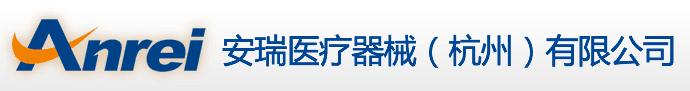 安瑞医疗器械(杭州)有限公司 最新采购和商业信息