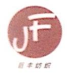 淮安市巨丰纺织有限公司