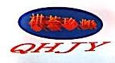 福州祺荟玖邺商贸有限公司 最新采购和商业信息