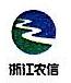 浙江青田农村商业银行股份有限公司 最新采购和商业信息