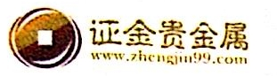 证金(福建)贵金属投资有限公司 最新采购和商业信息
