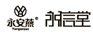 厦门永信堂实业有限公司 最新采购和商业信息