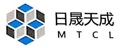北京日晟天成科技有限公司 最新采购和商业信息