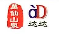 辉县市华冠水业有限公司 最新采购和商业信息