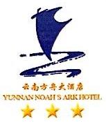 云南方舟大酒店有限公司