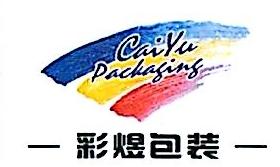 广州彩煜包装制品有限公司 最新采购和商业信息