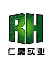 广州仁昊实业有限公司