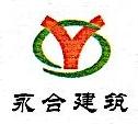 上海永合市政建筑工程有限公司