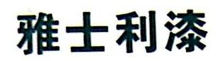 雅士利涂料(苏州)有限公司