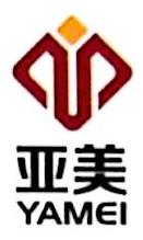 合肥亚美科技股份有限公司