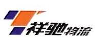 黄山祥驰物流有限公司 最新采购和商业信息
