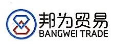 广州邦为贸易有限公司 最新采购和商业信息