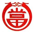 福建省泰诚典当有限公司 最新采购和商业信息