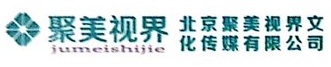 北京聚美视界文化传媒有限公司 最新采购和商业信息