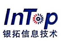 重庆银拓信息技术有限责任公司