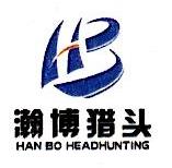 安徽瀚博企业管理咨询有限公司 最新采购和商业信息