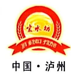泸州宜江春水酒业有限公司 最新采购和商业信息