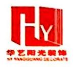 深圳市华艺阳光装饰设计工程有限公司 最新采购和商业信息