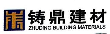 福建铸鼎建材有限公司 最新采购和商业信息