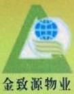广州金致源物业管理有限公司 最新采购和商业信息