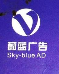宁波海曙蔚蓝广告有限公司 最新采购和商业信息