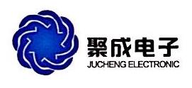 福州聚成电子科技有限公司