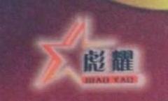 云南彪耀文化传播有限责任公司 最新采购和商业信息