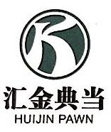 北京汇金典当有限公司 最新采购和商业信息
