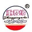 广南县天云植物油业有限公司