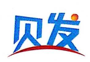 昆山贝发商贸有限公司 最新采购和商业信息