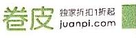 深圳卷皮网络科技有限公司