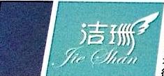 莆田市华明化妆用具有限公司 最新采购和商业信息