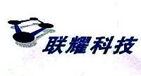 广州联耀科技有限公司 最新采购和商业信息