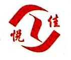 东莞市悦佳电子材料有限公司