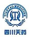 四川天药医药有限公司 最新采购和商业信息