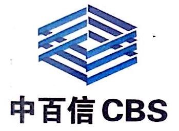 北京中百信科技有限公司 最新采购和商业信息