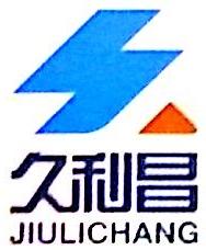 安徽久利昌机械有限公司 最新采购和商业信息