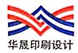 深圳市华晟印刷设计有限公司