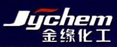 泰兴金缘精细化工有限公司