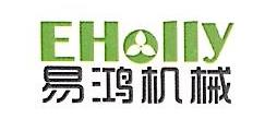 广州市易鸿机械制造有限公司 最新采购和商业信息